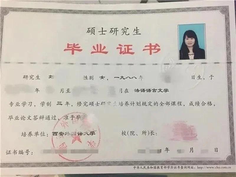 劉雙的碩士畢業證書。取材自上游新聞