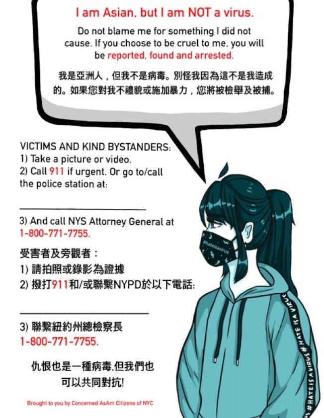 丘嘉媚、葉雪恩母女共同製作抵制針對亞裔仇恨犯罪中英文海報。(取自張晟推特)