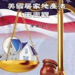 大家來寫書:陳建友談美國居家地產法 幫房東避免被控歧視