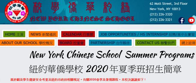紐約華僑學校在官網上公告暑期班招生訊息。(取自華僑學校官網)