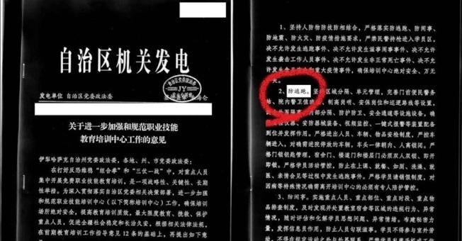 除了第一名的得奖作品外,2020年普立兹国际报导奖的「遗珠之憾」,则不约而同指向同一个方向——中国的压迫——他们分别是《路透社》对于「香港『反送中』抗争」的系列报导,以及《纽约时报》在去年揭发的「新疆再教育营『新疆文件』」。 图/国际调查记者联盟所取得的「中国电文」