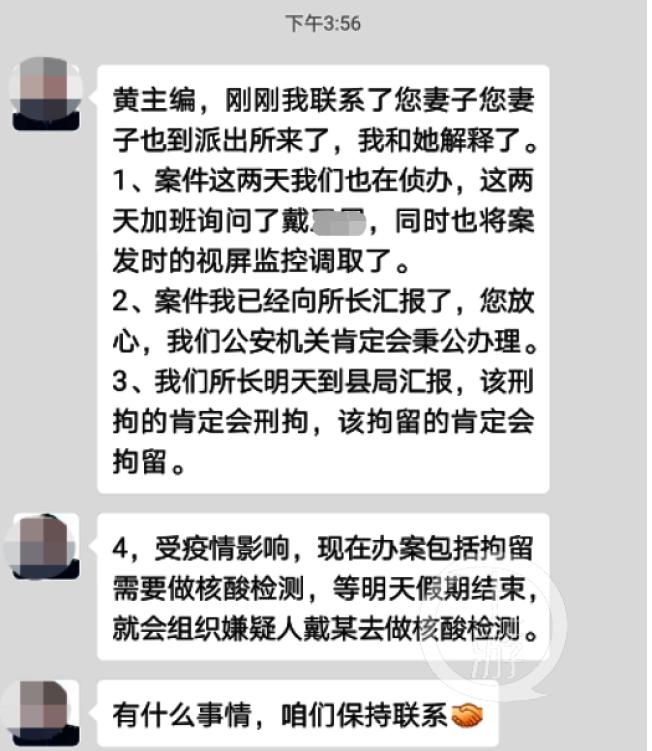 黄建华与办案民警之间的聊天记录。(取材自上游新闻)