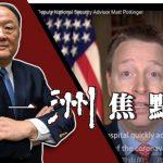 一洲焦點/談五四、跑長城…白宮「中國通」博明是何許人?