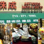 珠城古玩玉器店 專營古董收藏