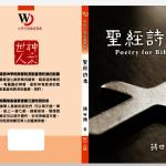 蔣世琦寫聖經詩集 中西合璧