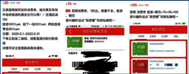中国民众抢了消费券,在专门的二手销售平台上转售变现,最抢手的要算昆明的消费券比较好卖。(取材自大猫财经)