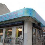 費城藍天鐵鋁不鏽鋼經驗豐富  質量保證