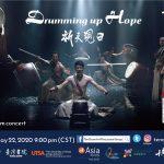 台灣「十鼓擊樂團」網路致敬一線醫護