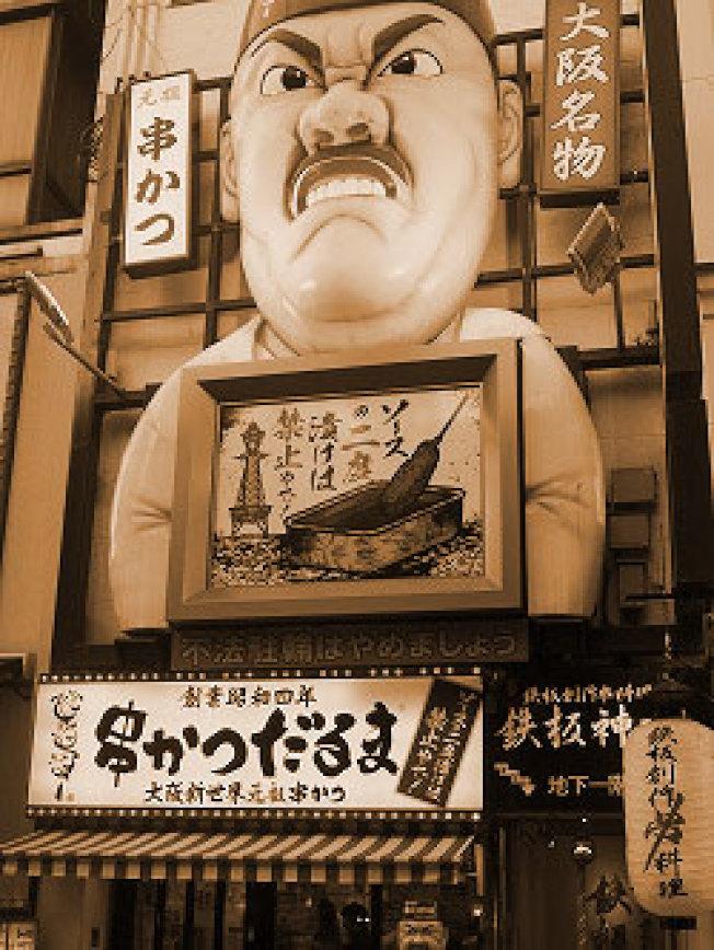 生氣的大阪老爹是這家串炸店的招牌標誌。(取自串炸達摩官網)