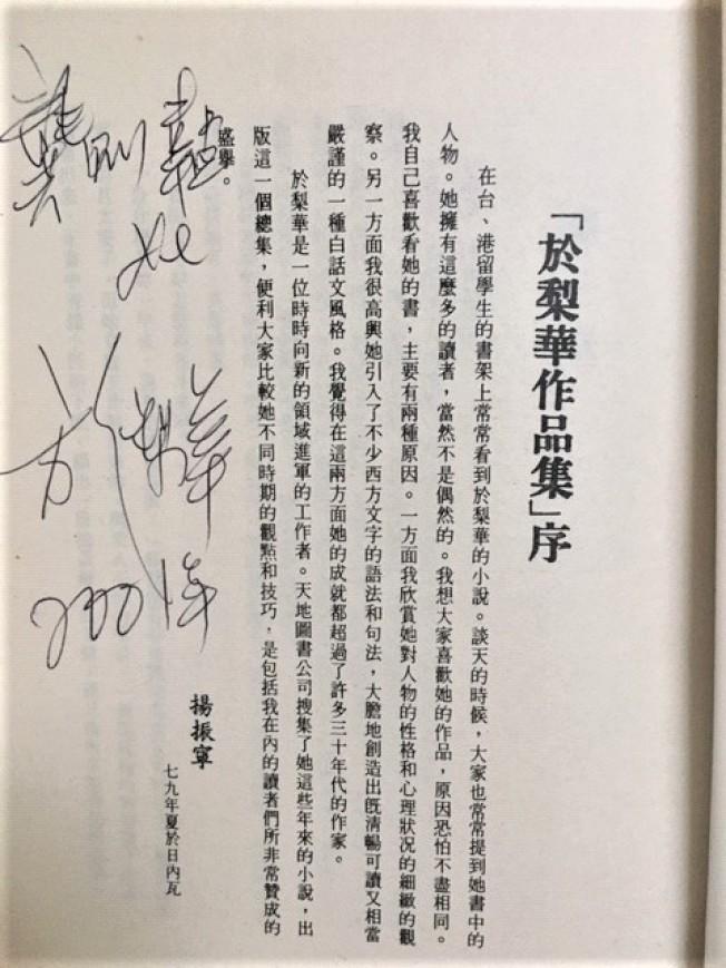 2001年於梨華給此文作者簽名。圖/龔則韞提供