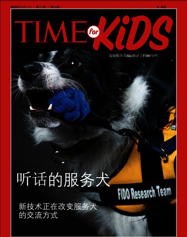 華為資助 時代周刊兒童版首推中文版