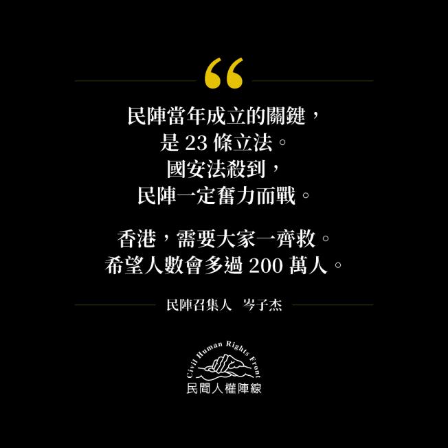 民陣在臉書發文,希望能號召超過200萬港人一起救香港。(截圖自民陣臉書)