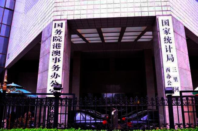 中共國務院港澳辦公室。(香港文匯網)