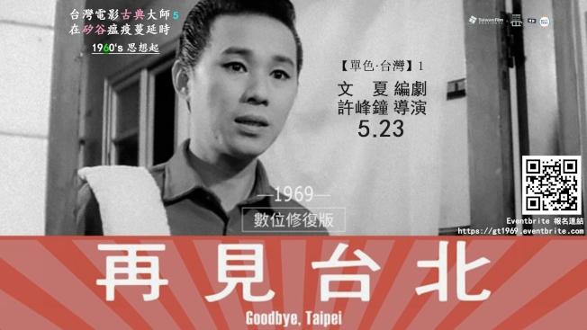 雙向影藝會社23日下午3時將在網路舉辦台灣老電影「再見台北」選映會及視訊討論會。(照片/雙向演藝會社提供)