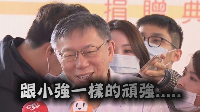台北市長柯文哲今早被問及「是否覺得自己的政治生命像小強一樣頑強?」柯大笑說「這是什麼題目?我們就認真地過每一天、快樂過每一天就好」。(記者莊昭文/攝影)