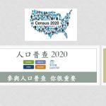 禮物卡、抽iPad…華人特殊兒童之友協會 鼓勵人口普查