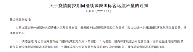 為限制疫情從境外輸入,中國實施嚴格的「五個一」國際航班政策,商業航班大減,回國機票供不應求,價格狂漲。(記者劉先進╱攝影)