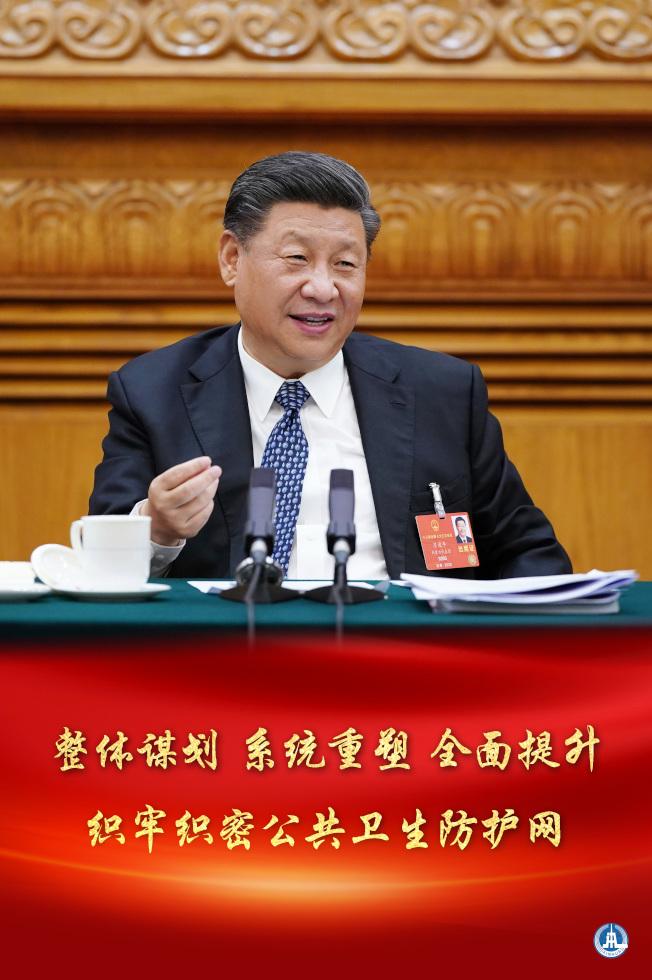 中國國家主席習近平強調,要高度重視化解可能出現的「疫後綜合症」。(新華社)