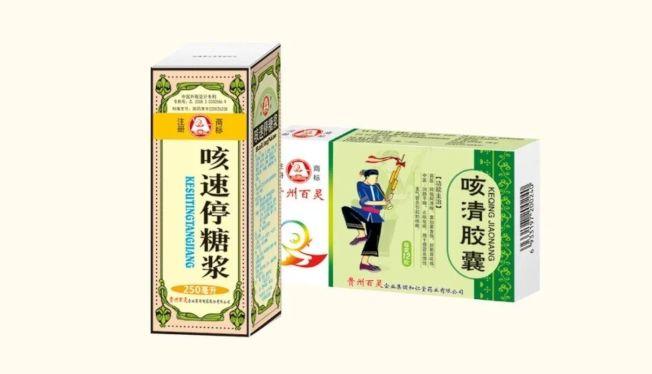 貴州百靈官網發布消息稱,咳速停糖漿、咳清膠囊有利新冠病毒轉陰。(取材自微博)
