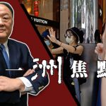一洲焦點/龐培歐稱香港不再具有高度自治 香港未來會如何?