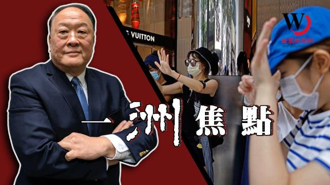 「一洲焦點」分析港版國安法,以及美國國務卿龐培歐27日的聲明。右圖為香港民眾27日舉起手掌,意指「五大訴求,缺一不可」。(世界新聞網)