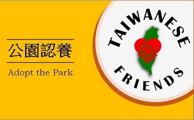 台灣之友會特別設計的認養公園標誌。(簡雅嵐提供)