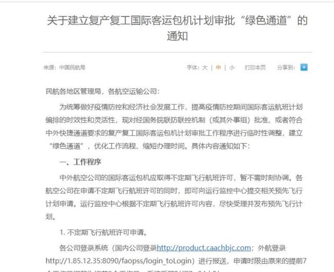 (中國民航局官網截圖)