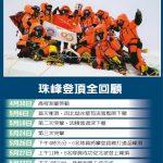 中國測量隊再幫珠峰「量身高」 停留150分鐘創紀錄