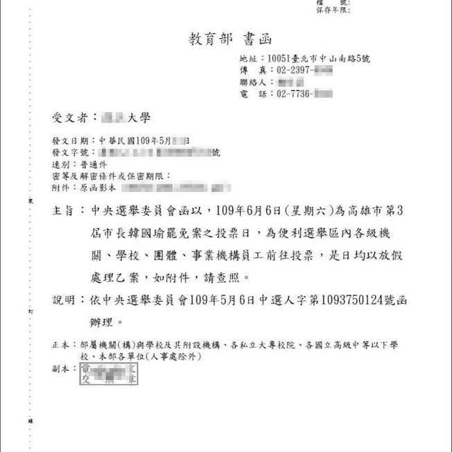 6月6日韓國瑜罷免選舉日,教育部發文大學,當天個機關團體、學校員工都以放假處理。(圖:聯合報讀者提供)