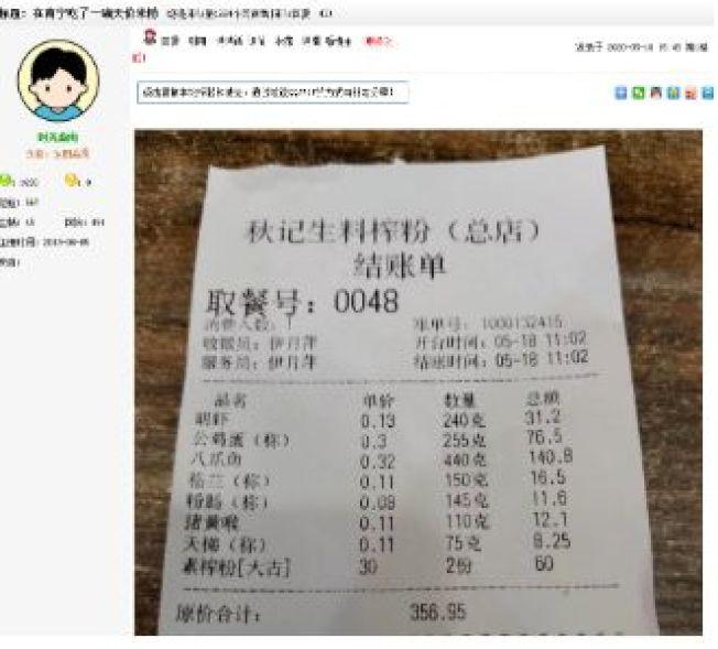 近日,有網友在網上爆出自己「在南寧吃了一碗天價米粉」。(取材自每日經濟新聞)
