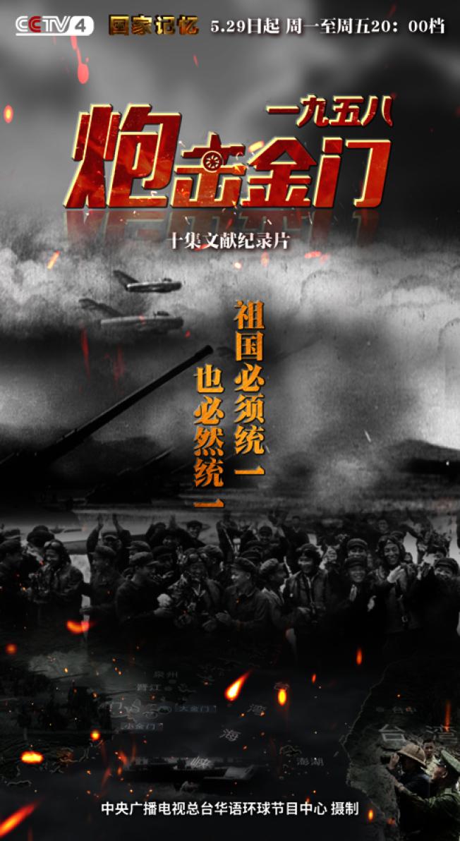 大陸中央電視台5月29日起將推出十集823砲戰紀錄片。(取自《CCTV國家記憶》微信公眾號)