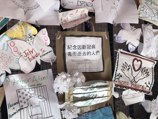 紀念牆以中文字寫下「紀念因新冠病毒而逝去的人們」,鼓勵親屬留下感言來哀悼亡者。(記者顏潔恩/攝影)