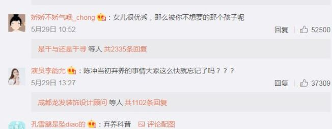 網友質問陳沖當年棄養的雙胞胎姐妹如今的下落。(翻攝自陳沖微博)