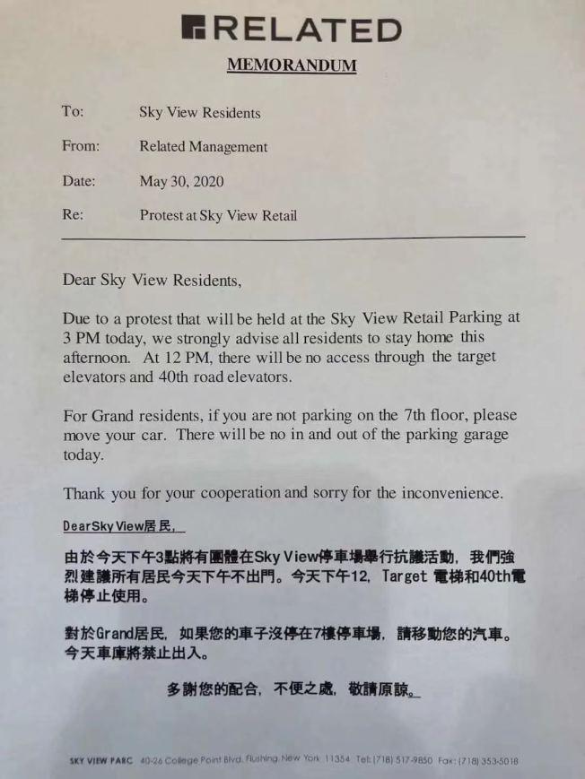 擔心暴動再發,大樓發出公告提醒。(取自網路)