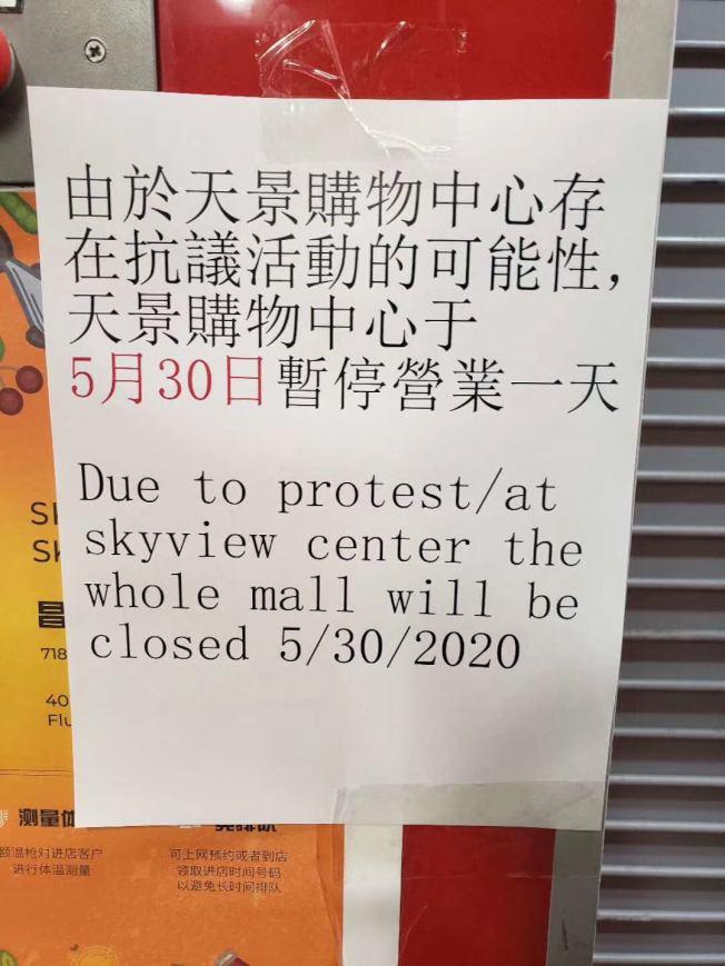 擔心暴動再發,華裔商家關店。(取自網路)