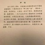 中駐美使館地址要改「李文亮廣場」 遺孀:「很是難過」