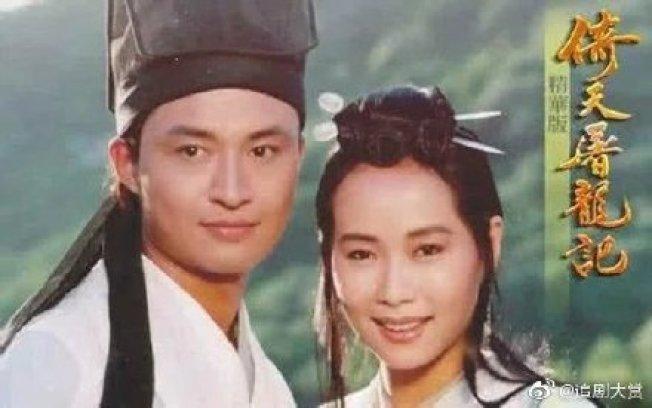 馬景濤當年演出「倚天屠龍記」。(取材自微博)