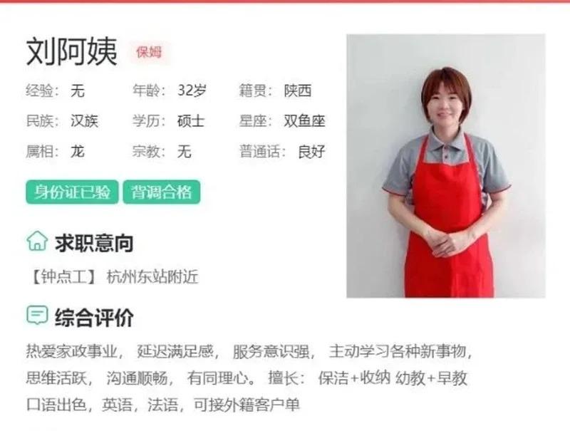 劉雙在某家政平台發布的應聘保母求職簡歷。取材自上游新聞