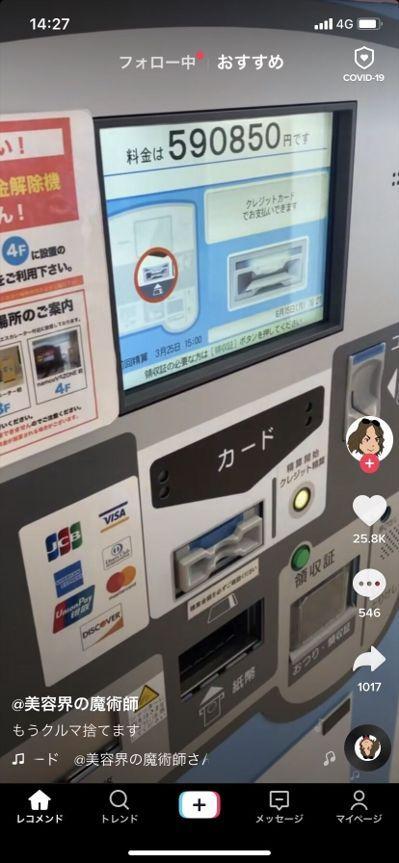 一名日本網友的汽車停在澀谷的停車場三個月,用機器結清時,顯示停車費高達日圓59萬850元。取自