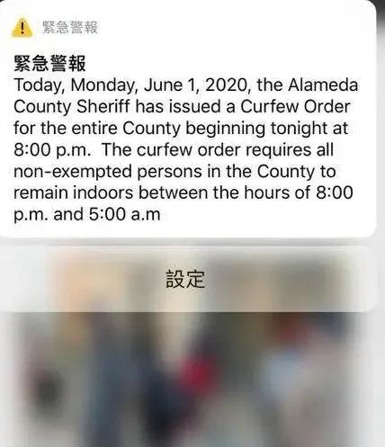 網友收到美國政府發的警報訊息。取材自臉書