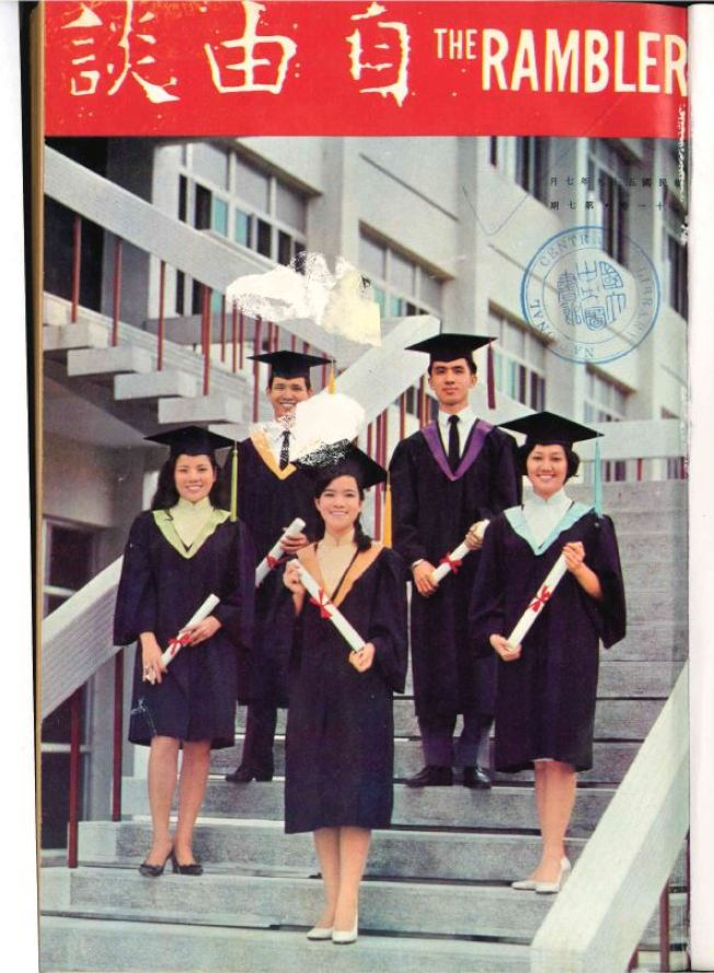 一九七○年七月一日《自由談》封面,作者為右後、紫色披肩者。