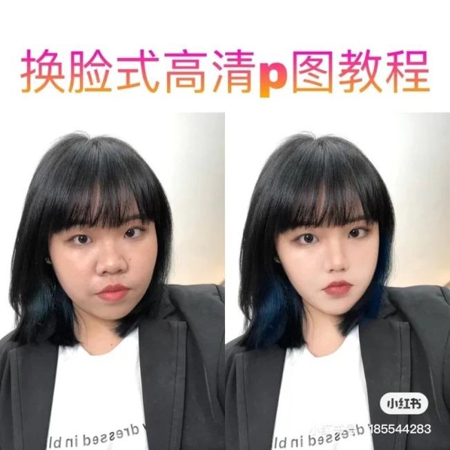 被踢爆真身後,網紅反而公開自己的「換臉式高清P臉教程」。(取材自小紅書)