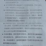 租客救濟不含無證客等 亞裔維權組織反對