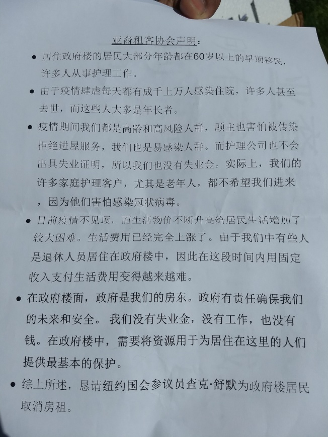 亞裔租客協會發布聯合申明,表示政府需為政府樓住戶提供最基本的服務與保障。(亞裔反暴力聯盟提供)