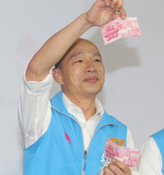 罷免投票周六登場,高雄市長韓國瑜2日賣力宣傳觀光,並出示高雄版振興券。(記者劉學聖/攝影)