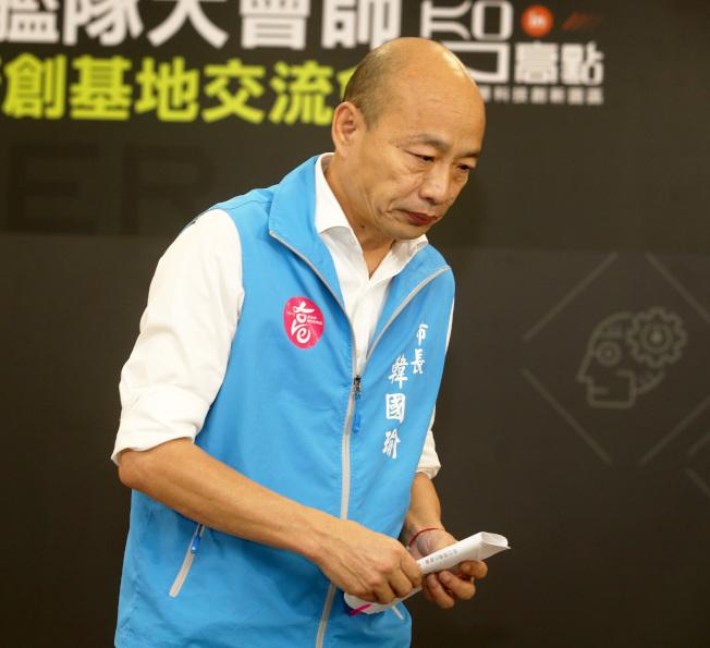 高雄市長韓國瑜確定遭罷免,結束529天高雄市長奇異之旅。(記者劉學聖/攝影,資料照片)