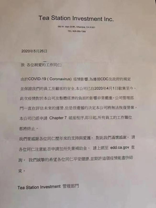 經營24年的老字號天仁茗茶加州茶棧阿罕布拉店申請破產關閉熄燈,給剛剛重啓的聖蓋博谷華資餐飲業投下震撼彈。(檔案照)