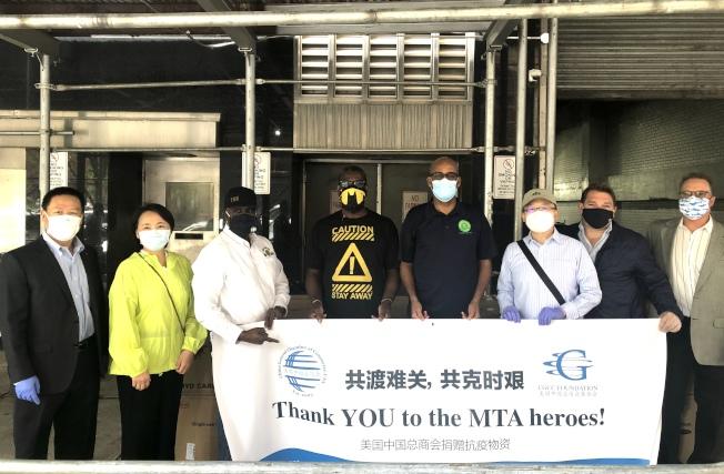 美国中国总商会 5万口罩捐MTA