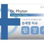 韓國製攜帶型洗手液 防疫方便