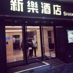 割喉價救不回 68年新樂酒店熄燈 2月至今 港24酒店停業
